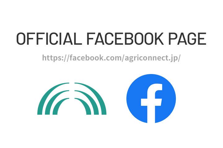 こちらも新鮮です! Facebookオフィシャルページ