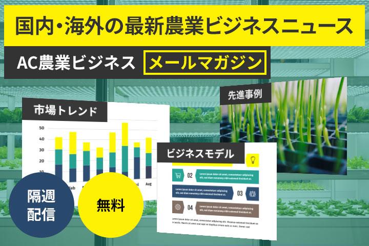 国内・海外の農業ビジネス最新ニュース メルマガ登録はこちら