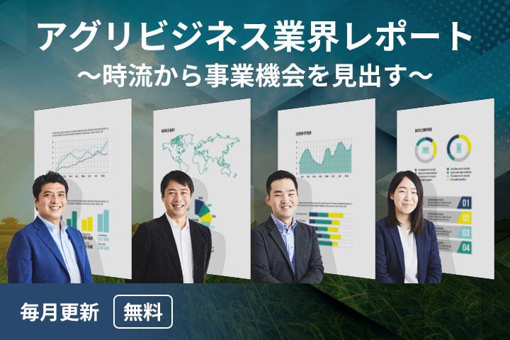 アグリビジネス業界レポート
